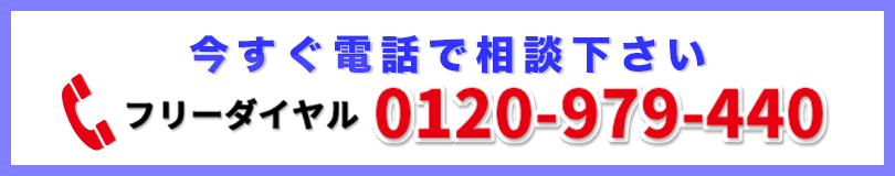 0120-979-440